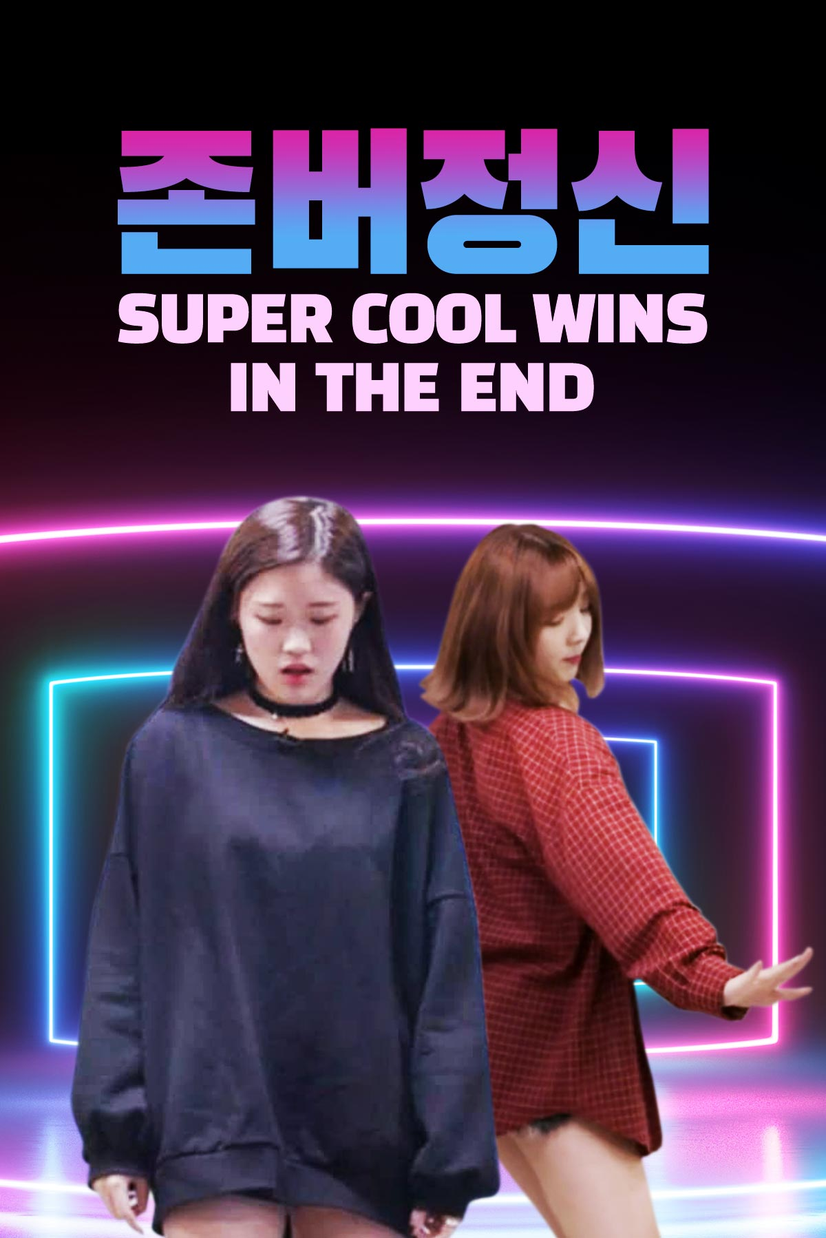 Super Cool Wins In The End